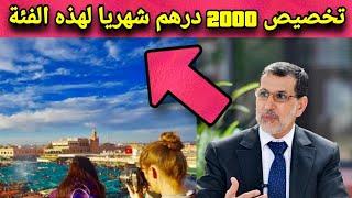 الحكومة المغربية تدعم أجراء  القطاع السياحي ب 2000 درهم شهريا.
