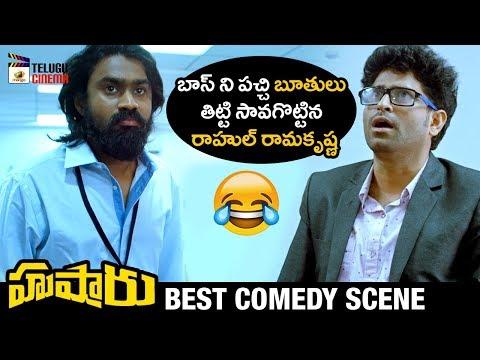 Rahul Ramakrishna BEST COMEDY Scene | Husharu 2019 Latest Telugu Movie | Mango Telugu Cinema