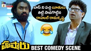 Rahul Ramakrishna BEST COMEDY Scene | Husharu 2019 Latest Telugu Movie | Mango Telugu Cinema
