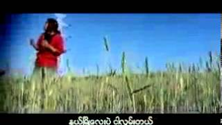 Myanmar Song   Wanted   Eain Pyay   YouTube