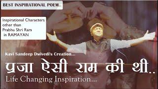Inspirational | बात यह अभिमान की थी, प्रजा ऐसी राम की थी।🙏| Life Changing Poem  🙏