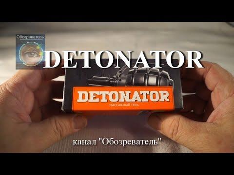 Детонатор - гель для мужчин. Обзор средства Detonator для увеличения члена.