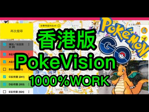 pokemon 香港 版