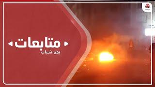اخر تطورات الاحتجاجات في عدن وموقف مليشيا الانتقالي منها