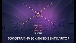 Голографический 3D вентилятор WIIKK Z3 – Обзор, сборка и настройка