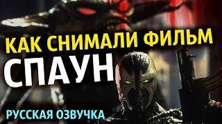 """""""СПАУН"""" (1997) КАК СНИМАЛИ ФИЛЬМ [Русская озвучка]"""