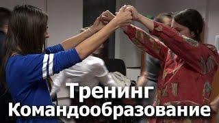 Даниловцы-Ролик o тренинге на командообразование. Лидия Алексевская. Андрей Мещеринов