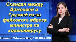 Скандал между Арменией и Грузией из-за фейкового вброса министра по коронавирусу. Новости 25 мая