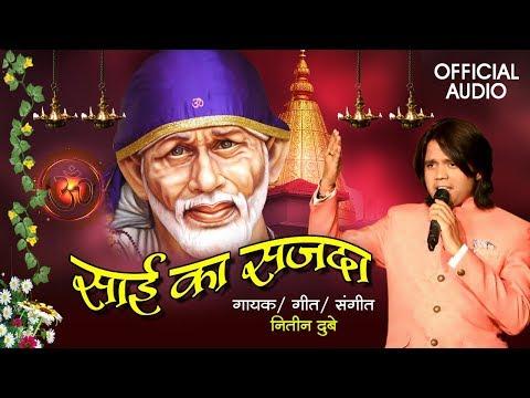 Sai Ka Sajda   साई का सजदा   Latest Sai Baba Hindi Audio Song - Nitin Dubey