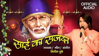 Sai Ka Sajda | साई का सजदा | Latest Sai Baba Hindi Audio Song - Nitin Dubey