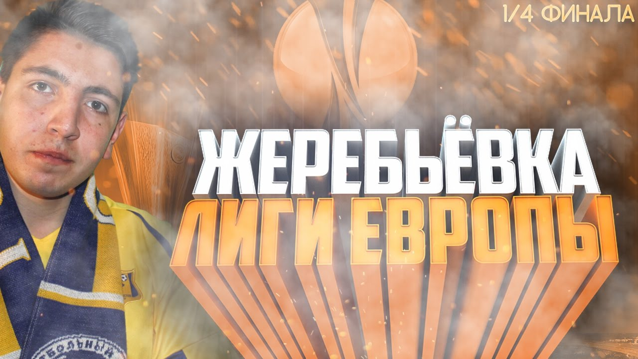 ЖЕРЕБЬЕВКА 1/4 ФИНАЛА ЛИГИ ЕВРОПЫ 2016/17