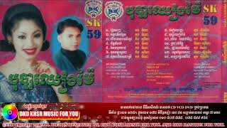 SK CD Vol.59 - បុប្ផាឈៀងម៉ៃ - គង់ ឌីណា - ទូច ស៊ុននិច - ណូយ វ៉ាន់ណេត - គីង សូរិយា