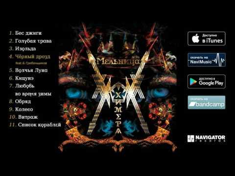 Мельница — Химера (Аудио)