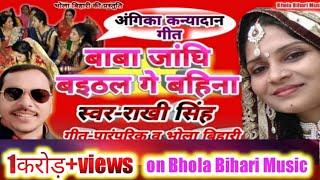 Angika vivah song=बाबा जांघि बइठल गे बहिना=baba janghi baithal ge=Rakhi singh & Bhola Bihari song