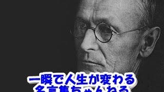 【感動名言】一瞬で人生が変わる名言集  ヘルマン・ヘッセ1