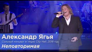 Ягья Александр- Неповторимая Вегас Сити Холл 2018