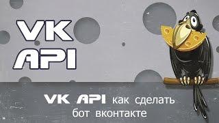 VK API как сделать бот в вк готовый php скрипт бот вконтакте бот сообщений группы вконтакте