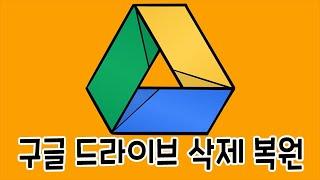 구글 드라이브 영구 삭제된 파일 복원 하는 방법