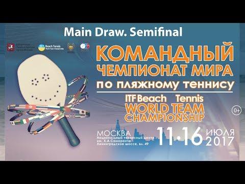 ITF Beach tennis World Team championship 2017. Main draw. Semifinal