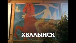 Наш славный город ХВАЛЫНСК ...