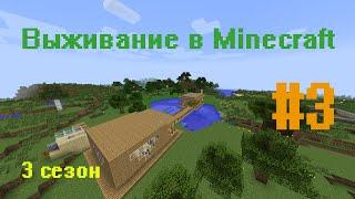 - Выживание в Minecraft. 3 сезон. 3 часть