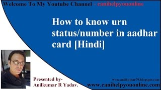 How to know urn status/number in aadhar card [Hindi]