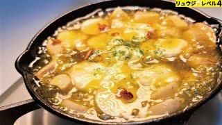 さけるチーズのアヒージョ|料理研究家リュウジのバズレシピさんのレシピ書き起こし