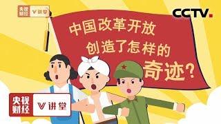 《央视财经V讲堂》 20190617 中国改革开放创造了怎样的奇迹?| CCTV财经