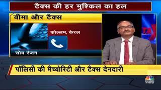 Section 10(10)(d) explained by Balwant Jain