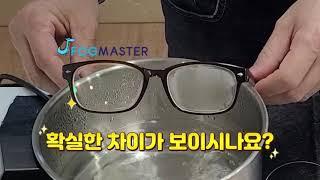 김서림방지 안경닦이 동영상