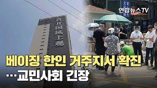 中 베이징 한인 거주지서 확진자 발생…교민사회 긴장 /…