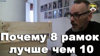 Рогатый улей + донный пыльцезборник. Обзор 2019. Сергей Объедков
