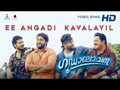 Ee Angaadi Kavalayil Song Lyrics From Goodalochana