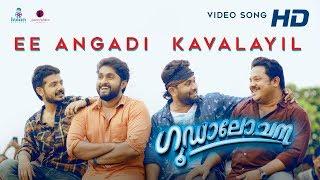 ee-angaadi-kavalayil-song-goodalochana-shaan-rahman-dhyan-sreenivasan-aju-varghese