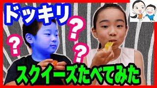 【ドッキリ】スクイーズ&スライム食べてみた★ベイビーチャンネル