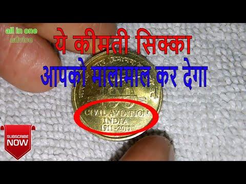 अगर आपके पास भी हैं 5 रूपये के ये सिक्के ! 5 Rupees indian Civil Aviation coin !!