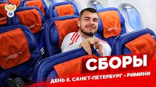Сборы День 8 Санкт Петербург Римини РФС ТВ
