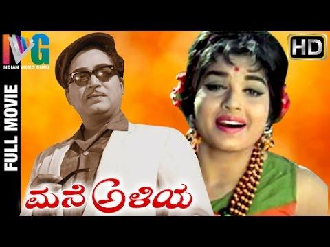 Mane Aliya Kannada Full Movie   Jayalalitha   Kalyan Kumar   KS Ashwath   Indian Video Guru