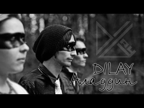 Dilay - Аладдин (acoustic)