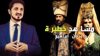 مشهد محذوف من مسلسل حريم السلطان :: د.عدنان ابراهيم