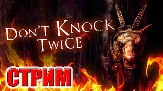 КАК В ЭТО ИГРАТЬ?!! НЕ СТУЧИТЕ ДВАЖДЫ !!! Don't Knock Twice Прямой эфир