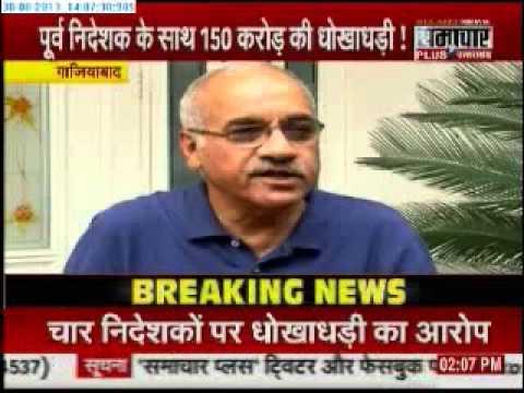 3008 Samachar Plus Special pkg on ABA Builders Cheating 1