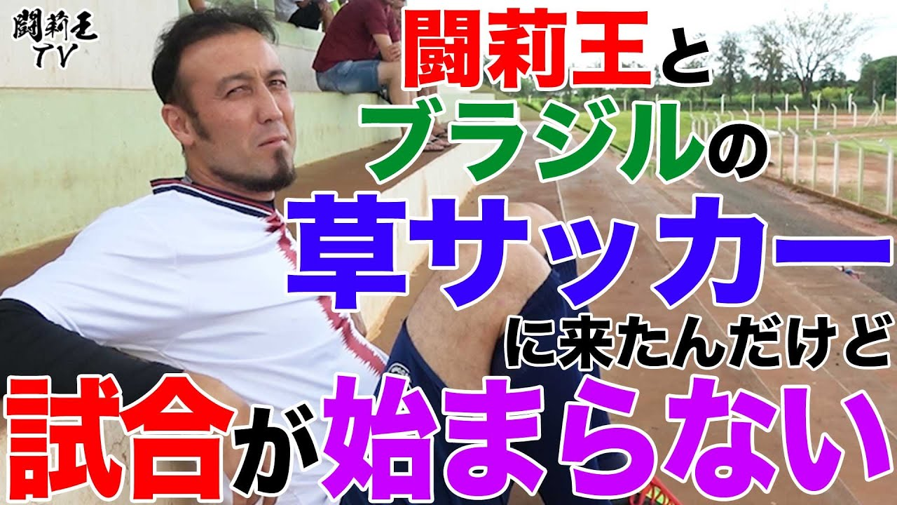 【密着】闘莉王、ガチ過ぎ、ルーズ過ぎるブラジルの草サッカーで現役復帰!?