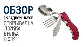 Складной Нож Вилка Ложка Открывалка с Алиэкспресс Обзор Цена Купить