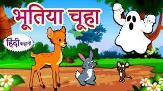 भूतिया चूहा - Hindi Kahaniya | Hindi Histoires Morales | Coucher Histoires Morales | Hindi Contes de Fées