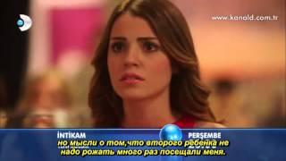Месть анонс 4 серии (рус. саб)
