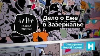Кафка Кодекс / Дело о Еже в Зазеркалье