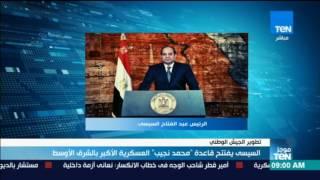 موجز TeN - السيسي يفتتح قاعدة محمد نجيب العسكرية الأكبر بالشرق الأوسط