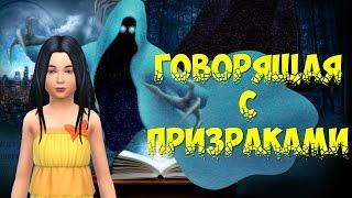 The sims 4:Говорящая с призраками / Сериал в Sims 4 (Серия 1)