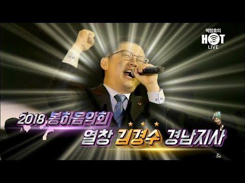 봉하음악회, '무반주 열창' 김경수 경남지사